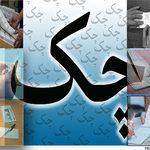 بهترین وکیل چک در تهران-09120336862
