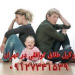 طلاق توافقی در 10 روز در تهران 09127341539