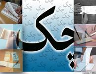 بهترین وکیل چک برگشتی در تهران