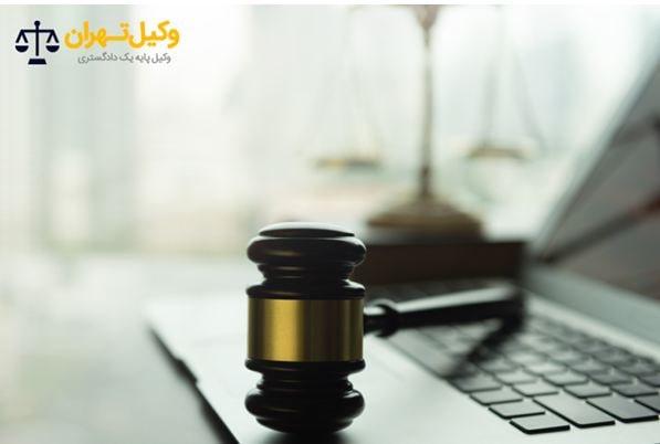 وکیل خوب در تهران