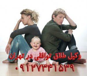 وکیل طلاق توافقی در تهران 10 روزه 09127341539