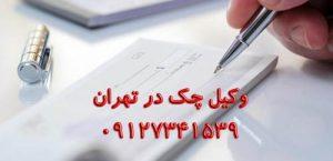 وکیل چک در تهران 09127341539