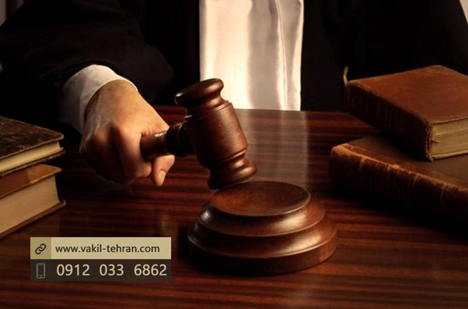 بهترین وکیل کلاهبرداری در تهران