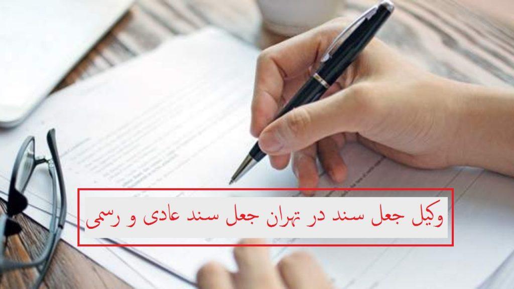 وکیل جعل سند در تهران (جعل سند عادی و رسمی)